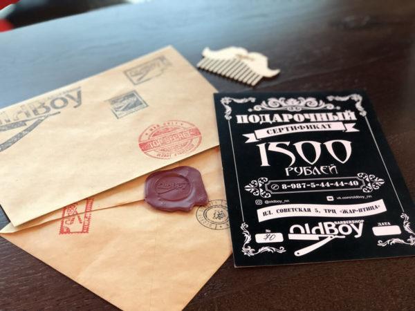 Сертификат на 1500 руб.