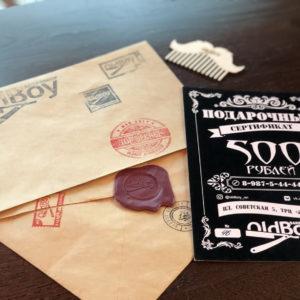 Сертификат на 500 руб.